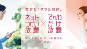DTI SIMデータ上限無しプラン半年980円引き!電話かけ放題・スマホレンタルも開始