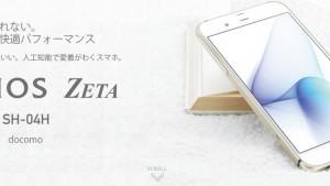 AQUOS ZETA SH-04HはiPhoneと似すぎだよね!口コミ・評判まとめ【6月上旬発売】