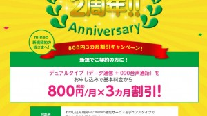 mineo二周年キャンペーンで3ヶ月800円割引!評判・注意点は?【マイネオ】