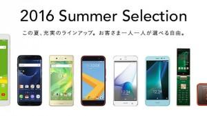 au 2016夏モデルはどれが買い?Galaxy、XPERIA、AQUOS、HTCの選び方を解説!