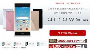 arrows M03が2016年7月下旬発売!楽天モバイルで3,000円引き!【富士通SIMフリースマホ】