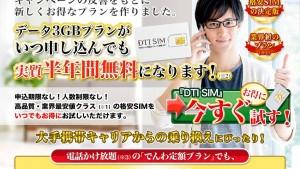 DTI SIM【格安SIMガイド】評判・料金・iPhone・APN設定・解約方法・速度についても解説