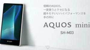 AQUOS mini SH-M03は買いなのか?高性能だがこの価格は厳しい【SHARP】2017年12月がラストチャンスか?