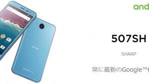 Android One 507SHがワイモバイルから登場!格安・シンプル・防水のオススメ機種