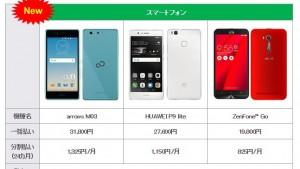 mineo新機種キャンペーン!arrows M03、Huawei P9 lite、ZenFone Go予約で最大5,000円分割引
