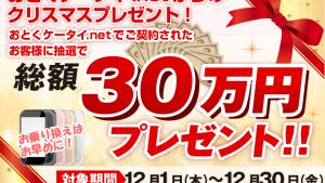 おとくケータイ.netで乗り換えると10万円が当たるキャンペーン!2016/12/30まで【MNP一括0円】