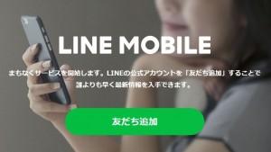 LINEモバイルサービス開始!LINEパケット無料の格安SIM【情報まとめ】オススメ機種も解説