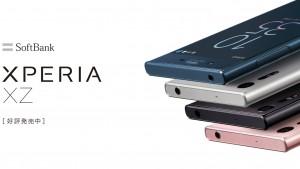 Xperia XZ 601SOソフトバンク版を損せずキャッシュバック付で乗り換える方法【エクスペリアXZ】