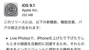 AppleがiOS9.1リリース!マルチタスクUI、Safari、検索の安定性アップ等&バグ修正も多数