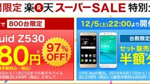 Liquid Z530が97%オフ!P9 lite、ZenFone MAX半額!【楽天スーパーセール12/3開始】